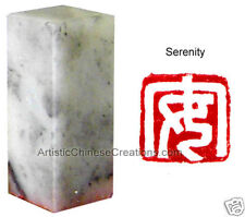 Chinese Seal Carving Art Chinese Seal Stamp - Serenity