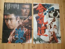 The Defensive Power of Aïkido '75 Japan Movie Poster 2 panels Sonny Chiba Karate