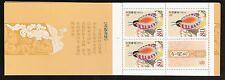 VR China Markenheftchen Postfrisch Mi SB22, 3322