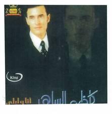 Arabische Musik - Kadim Al Sahir - Ana wa Laili