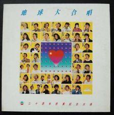 HK TVB LP Anita Mui Alan Tam Paula Tsui Cally Kwong Danny Chan 地球大合唱 ~