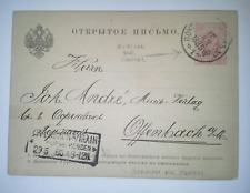 RUSSIA 1885 Postal Card addressed to Germany w/Russian & German Rail Road cancel
