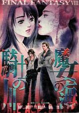 Final Fantasy 8 Viii Ff8 Ffviii Doujinshi Cid x Edea Seifer Rinoa Squall Knights