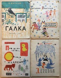 Irina Tokmakova Collection of Children's Books, 1961/1962 - Four Volumes, VGood