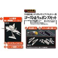 DX Chogokin VF-25 Messiah Valkyrie Ghost & Weapons Set (japan import)