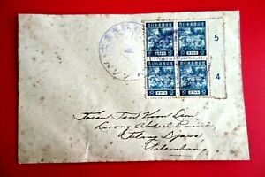 NETHERLAND INDIES Jp Occup : SUMATRA  4x 10c on Cover w/ Special Chop PALEMBANG.