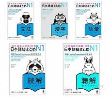 Nihongo So-Matome N1 JLPT Set of 5 Japanese Language Test Textbooks F/S