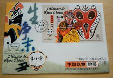 1998 Macau Chinese Masks Opera Souvenir Sheet S/S FDC 澳门中国戏曲脸谱小型张首日封