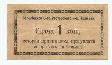 RUSSIA/ROSTOV-NA-DONU   1 KOPEIKA 1918 F VERY RARE!