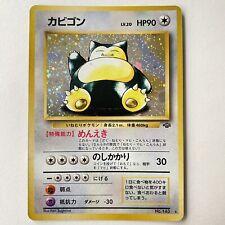 Pokemon Snorlax Holo 1997 Japanese Jungle Set #143 WOTC Rare Card