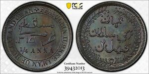 Muscat and Oman 1/4 anna AH1315 (1897) uncirculated PCGS MS63BN