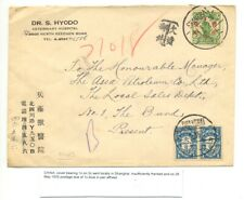 CHINA 1935 -LOCAL COVER SHANGHAI --WITH POSTAGE DUE - 1 CENT BLUE IN PAIR --VF