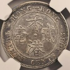 1883 China Hong Kong 20 Cent Silver Rare NGC AU 少见1883年香港贰毫银币