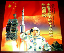 China 2003 First Manned Spaceship Flight Folder 4 X FDC and 1 X Prestige Booklet