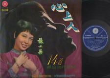 """Singapore Chang Siao Ying 張小英 张小英 & Travellers Band Chinese 12"""" SNR1206 CLP3767"""