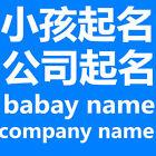 CHINESE Name Baby Company Name