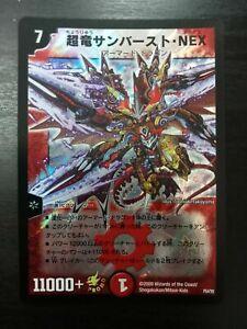 Duel Masters P54/Y8 Überdragon Sunburst NEX Japanese Promotional