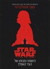 Return of the Jedi HEBREW book SC NEW george lucas