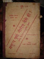 INDIA HEALTH - MANUSHAY POORNN NIROG KAISE HO ? -  SWAMI YOGANAND 1964 PAGES 414