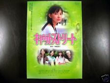 Japanese Drama Cat Street DVD