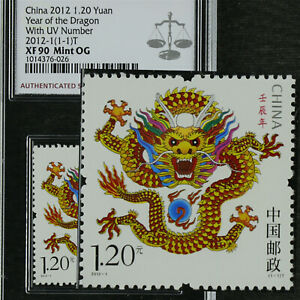 China 2012 1.2 Yuan Year of the Dragon With UV Number 2012-1(1-1)T ASG XF 90