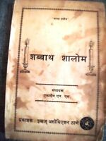 India Jewish Marathi Might be Verses Liturgy Prayer for Shabbath Judaica
