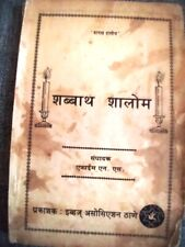 India Jewish Marathi Might be Verses Liturgy Prayer for Shabbath Judaica