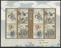 CHINA  2017-7 西遊記 II Mini S/S  Story of Journey to the West Series 2 Stamp