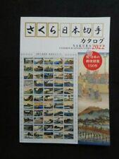 """"""" SAKURA """" JAPAN STAMP CATALOGUE BOOK 2022 NEW"""