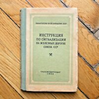 Instructions for Signaling on the Railways of the USSR. RUSSIAN BOOK. 1960
