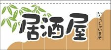 IZAKAYA Japan style bar pub / White Japanese noren curtain Cloth Tapestry Japan