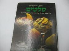 Hebrew SALADS COOKBOOK  סלטים : סלטים בשריים,חלביים וצימחוניים לארוחות ולמסיבות