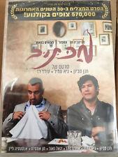 Maktub (Israel, 2017) Israeli comedy blockbuster by Asfur creators