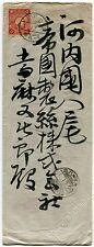 1899 Giappone Storia Postale Antica Busta Manoscritta Japan Old Cover