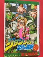 Jojo's bizarre adventure Vol.47 Japanese Manga Part 5 Golden wind vol. 1 F/S