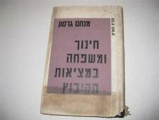 Hebrew ON EDUCATION AND THE FAMILY IN THE KIBBUTZ by Menachem Gerson