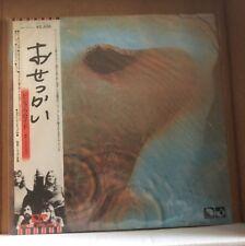 Pink Floyd- Meddle 🇯🇵 W/OBI