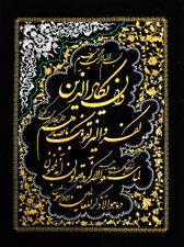 Islamic Quran Waen Yakad Embroidery Patterns On Black Velvet - FREE Shipping