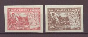 China, East China Liberation Area, Mao, Soldiers, Map, MNH, 1949, OLD