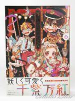 Dengekibunko Official Bootleg Book 2019 3-7 Days JPDengeki Animal