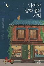 THE MIRACLES OF THE NAMIYA GENERAL STORE  Keigo Higashino  Korean edition