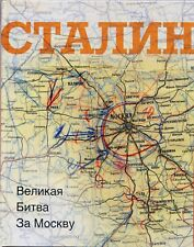 STALIN. THE GREAT BATTLE FOR MOSCOW. PHOTO ALBUM_Сталин. Великая битва за Москву