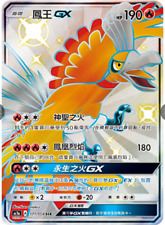 Pokemon Chinese Star Collection Hidden Fates SM AC1A GX SSR Shiny Ho-Oh NEW