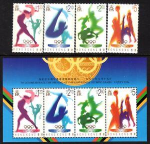 Hong Kong 1996 Opening of Olympic Games Set SG832/MS836 Fine U/M MNH