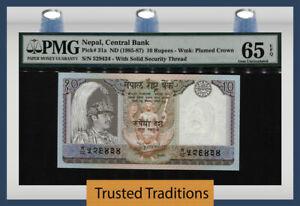 TT PK 31a ND 1985-87 NEPAL CENTRAL BANK 10 RUPEES PMG 65 EPQ GEM UNCIRCULATED
