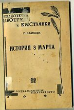 1928 История 8 марта / Благоева Russian book International Women's Day History