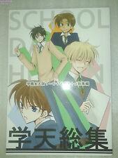 Detective Conan Yaoi Doujinshi School Days * Heaven Kaito x Shinichi PG13