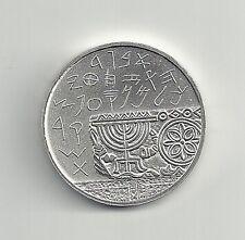 1990 ISRAEL 38th ANNIVERSARY ARCHAEOLOGY 1NIS BU 14.4g SILVER COIN