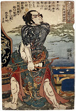 Tattoo Samurai Archer 30x44 Japanese Print Asian Art Japan Warrior Ltd. Edition