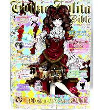 Gothic & Lolita Bible vol.45 2012 Japanese  Cosplay Fashion Magazine Book
